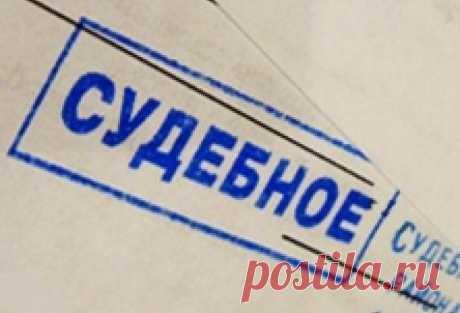 Зачем получать письма из суда - Гуденкова Елена Викторовна, 18 сентября 2020