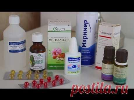 Аптечные Средства для Красоты ♡♡♡