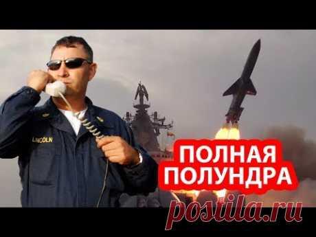 Военные корабли США экстренно эвакуировали из-за российских «невидимых» ракет - YouTube