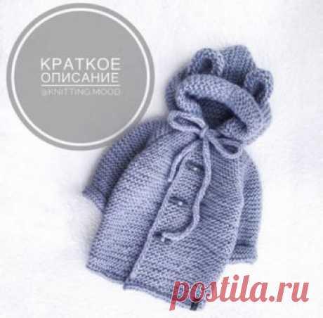 Кардиган для малыша спицами,  Вязание для детей Описание кардигана для малыша от @knitting.mood . Ну что, я сделала это!Ловите краткое описание кардигана. Сразу скажу: я не спец в вязании кардиганов,