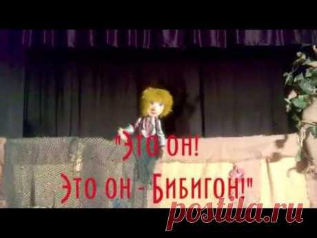 """""""Это он! Это он - Бибигон!""""   кукольный спектакль по сказке К.И.Чуковского"""