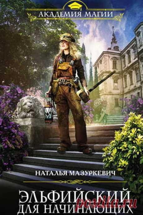 Эльфийский для начинающих: читать онлайн полную версию книги Натальи Мазуркевич
