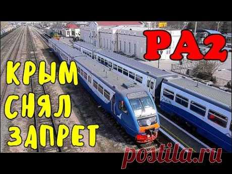 Крымский мост(06.04.2020)Крым снял запрет на движение элетрички РА-2.Северный портал,Биельский мост