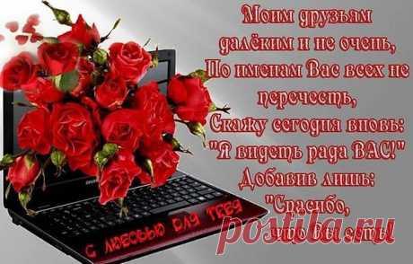С ДНЕМ ДРУЗЕЙ, МОИ МИЛЫЕ!!!!! ДРУЖБА - одно из самых святейших чувств, дарованных человеку. Настоящий друг всегда поспешит на помощь. От всей души, искренне поздравляю с днем друзей всех тех, кто с огромной любовью и преданностью бережет в своих сердцах это драгоценнейшее чувство- дружбу. Счастья вам, дорогие, и таких же замечательных верных друзей. Огромнейших вам удач, выносливости, мужества, терпения и мудрости на жизненном пути.