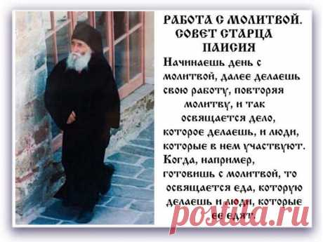 Работа с молитвой. Совет старца Паисия