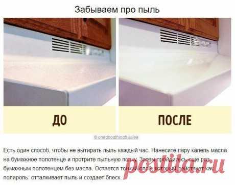 Домашние хитрости при уборке      Источник: https://vk.com/wall-39975758_38644