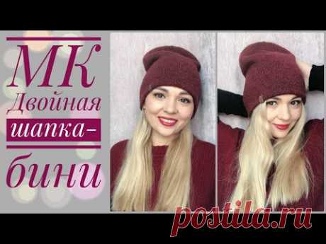 МК Двойная шапка-бини из Gedifra