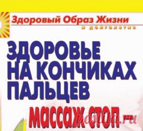 Куликова В. - Здоровье на кончиках пальцев. Массаж стоп - путь к здоровью - 2010.pdf