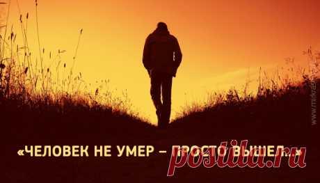 «Человек не умер, просто вышел...» Пронзительное стихотворение Елены Громцевой, которое трогает до глубины души.…