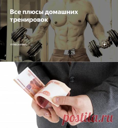 Все плюсы домашних тренировок | fitnechannel | Яндекс Дзен