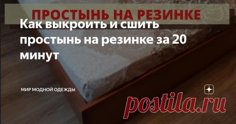 Как выкроить и сшить простынь на резинке за 20 минут Простынь на резинке. Все простыни, которые продаются в магазинах отдельно или в комплектах с пододеяльниками, имеют длину 2 м. Если Вы спите на диване, то это нормально, простынь впритык имеет размер спального места. А если Вы спите на кровати с высоким матрасом?