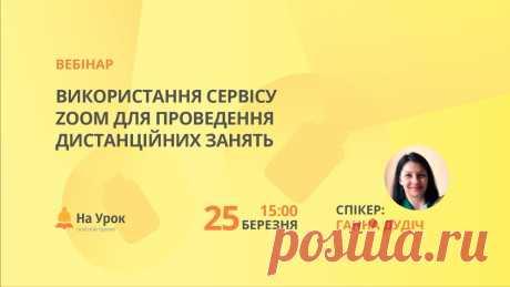 Використання сервісу Zoom для проведення дистанційних занять Реєстрація: https://naurok.com.ua/webinar/vikoristannya-servisu-zoom-dlya-provedennya-distanciynih-zanyat #НаУрок #вебінар #zoom 🔔 План вебінару 1. Дистанцій...