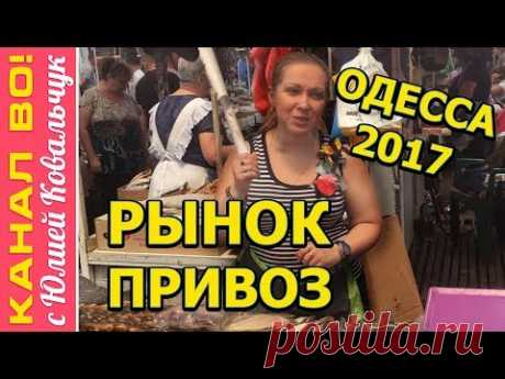 VLOG: Рынок Привоз, Недовольная Продавщица!!!   Пляж Ланжерон, Дешевые Мидии   Одесса 2017 - YouTube