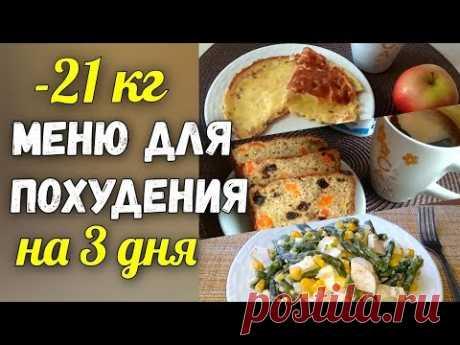 - 21 кг Меню для похудения на 3 дня✔️Правильное питание 1200 ккал в день. Дневник питания (архив)