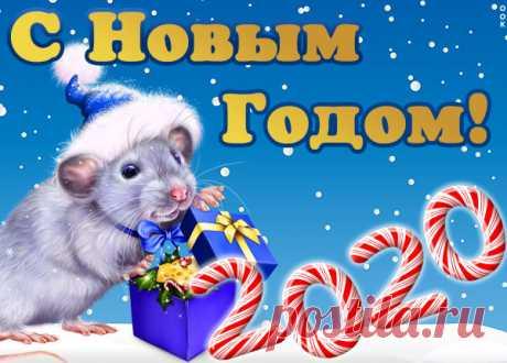 Картинка Счастливого нового года