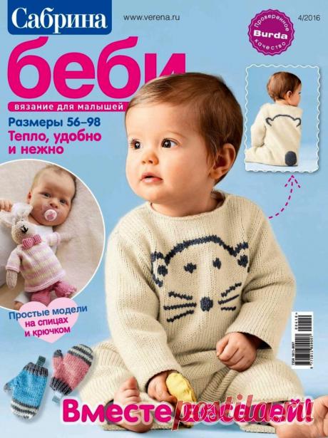 Sabrina Bebi ³4 2016