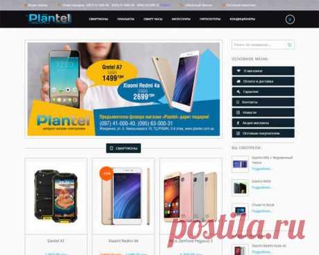 Закажите создание интернет магазина по продаже электроники в Киеве, Харькове, Украине | Создание интернет магазинов, лучшая цена в студии DevShop