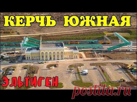 Крымский мост(04.04.2020)Ж/Д вокзал Керчь Южная почти готов.Легендарный посёлок Эльтиген(Героевское)