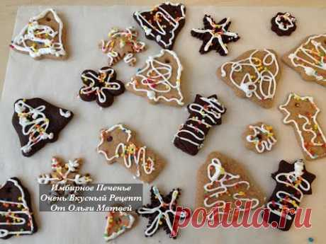 Домашние Имбирное Печенье (Очень Вкусное) Ginger Cookies Recipe