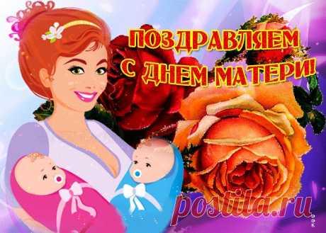 Международный день матери