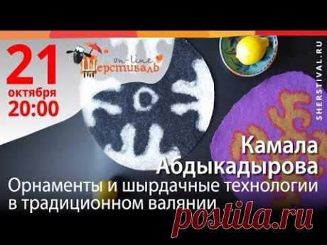 Шерстиваль. Камала Абдыкадырова. Орнаменты и шырдачные технологии в традиционном валянии