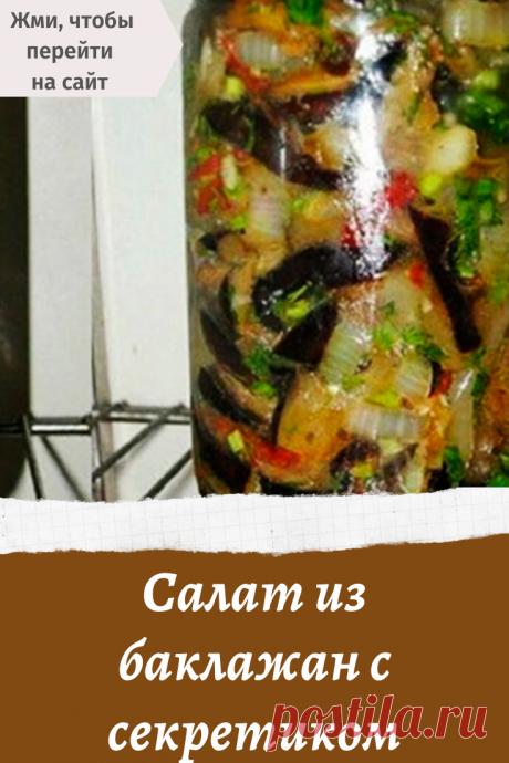 Салат из баклажан с секретиком