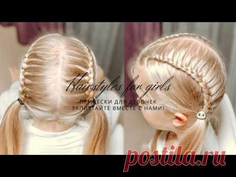 ПРИЧЕСКИ В ШКОЛУ Изогнутая коса в низком хвосте Простая и быстрая прическа
