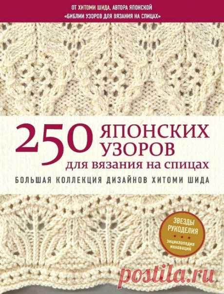 250 японских узоров для вязания на спицах. Большая коллекция дизайнов Хитоми Шида — HandMade