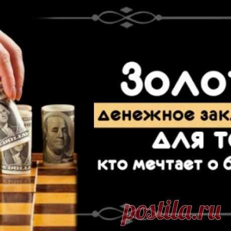 Золотое денежное заклинание для тех, кто мечтает о богатстве - МирТесен