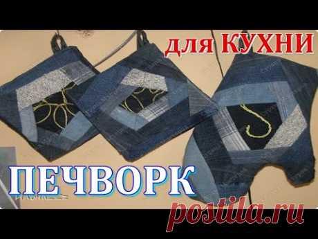 Джинсовый ПЕЧВОРК / Лоскутное шитье для КУХНИ (не мои работы)