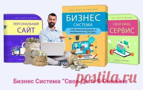 Что внутри курса Свое дело в онлайне Михаила Алейченко , мой честный отзыв, обзор