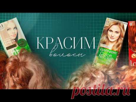 Как покрасить волосы для куклы. Шкурка козы