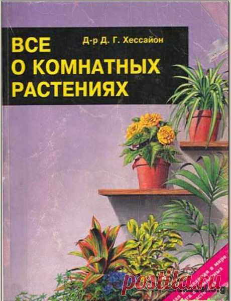In total about houseplants. Book 1. Dr. D. G. Hessayon