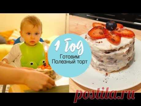 Полезный торт на первый день рождения ребенка.