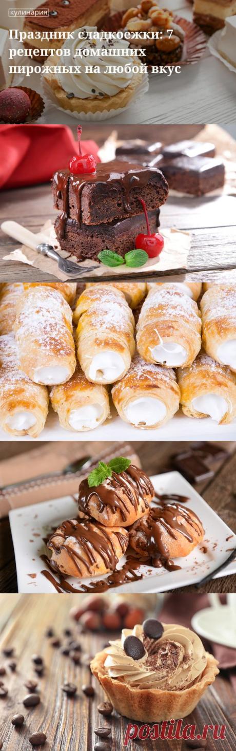 Балуем себя домашними пирожными: рецепты десертов на любой вкус