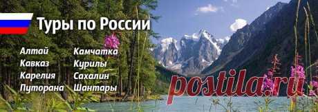 Альпиндустрия  – это интересные и насыщенные впечатлениями путешествия. Программы путешествий уникальны и не имеют аналогов на российском туристическом рынке. Туры по России  -    https://vk.cc/2y0QK4  Восхождение на Килиманджаро  -  https://vk.cc/2y0cm7