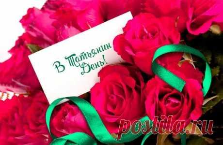 Поздравления На Татьянин День – Красивые И Прикольные Для Татьяны В Стихах, Прозе   Всё для праздника