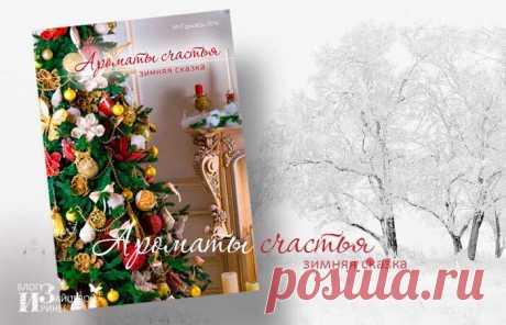 17 выпуск журнала Ароматы счастья. Зимняя сказка | Блог Ирины Зайцевой