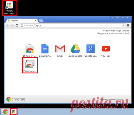 Обеспечиваем постоянный доступ к ПК через удаленный рабочий стол Chrome