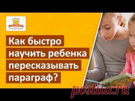 Как быстро научить ребенка пересказывать параграф?