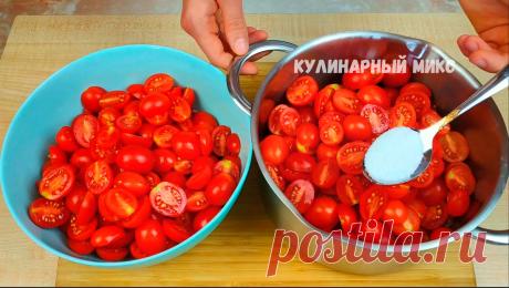Попался новый рецепт заготовки помидоров на зиму: не консервация, не заморозка, ничего варить и стерилизовать не надо (делюсь) | Кулинарный Микс | Яндекс Дзен