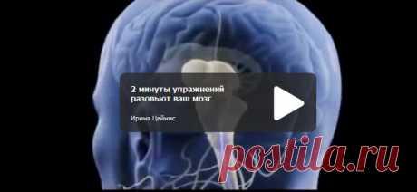 2 минуты упражнений разовьют ваш мозг