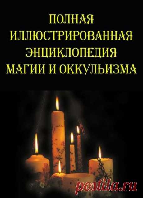 Полная иллюстрированная энциклопедия магии и оккультизма