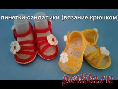 Летние пинетки крючком (подборка) | вяжем малышам | Яндекс Дзен