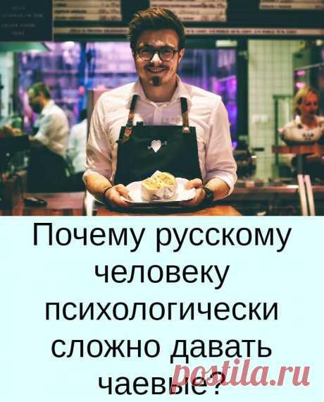 Почему русскому человеку психологически сложно давать чаевые?