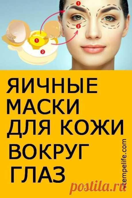 Яичные маски для кожи вокруг глаз: мгновенный эффект лифтинга даже в 50 | В темпі життя