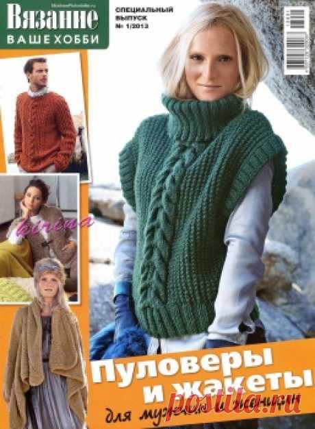 Вязание ваше хобби. Спецвыпуск № 1 2013 Пуловеры и жакеты для мужчин и женщин