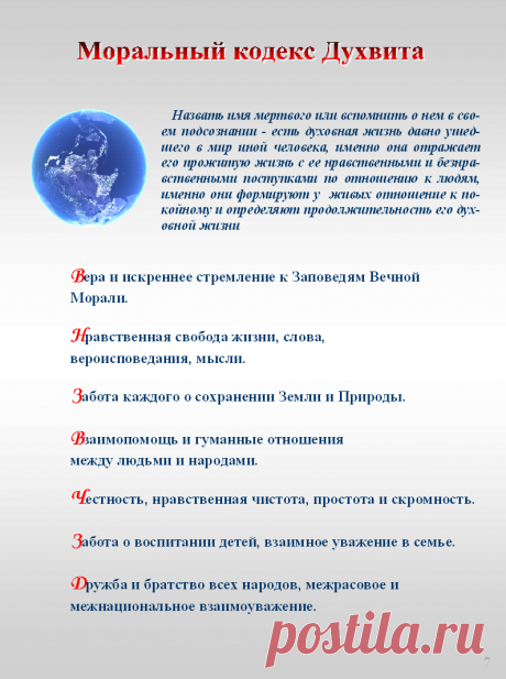 Записи из дневника жизни Черных А.Д. (псевд. Сан Чад).