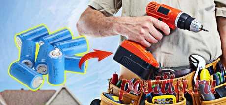 Восстановление аккумулятора шуруповёрта: устранение «эффекта памяти», замена элементов, ремонт никель-кадмиевых банок Шуруповёрт – наверное, самый полезный электроинструмент в хозяйстве. Для чего только его не используют домашние мастера. Но если в мастерской всё понятно − открутить, просверлить, то ведь и на кухне ему равных нет. Он может быть миксером или приводом электрической мясорубки. В общем, как может, облегчает жизнь. Но всё хорошее заканчивается. Однажды аккумуля...