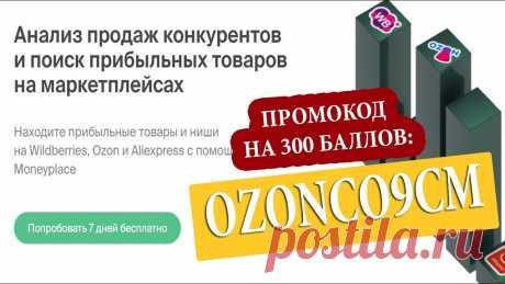 РЕЙТИНГ САМЫХ ПРОДАВАЕМЫХ ТОВАРОВ НА OZON (июль-август 2021) Составила список самых продаваемых товаров на Озон - vk.com/@vash_menedzher-reiting-tovarov-kotorye-pokupaut-na-ozonСсылка на сервис анализа конкурентов - ht...